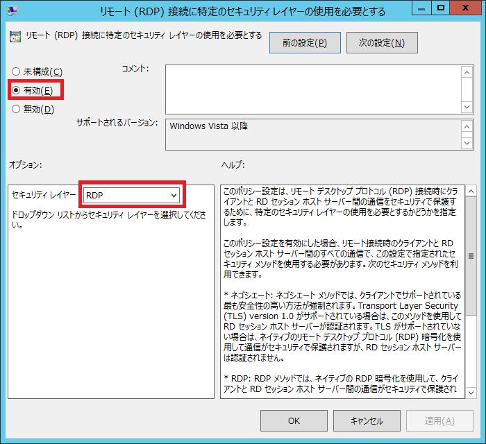 リモート (RDP) 接続に特定のセキュリティ レイヤーの使用を必要とする