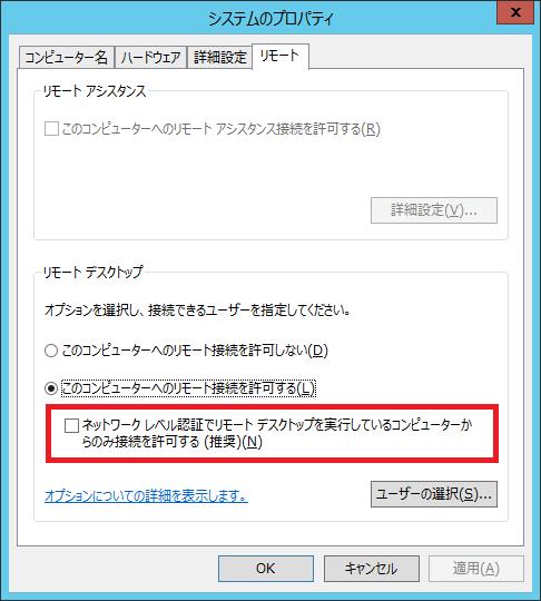 ネットワークレベル認証でリモートデスクトップを実行しているコンピューターからのみ接続を許可する