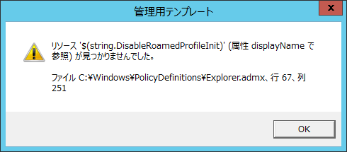 リソース '$(string.DisableRoamedProfileInit)'(属性 displayName で参照) が見つかりませんでした。 ファイル C:\Windows\PolicyDefinitions\Explorer.admx、行 67、列 251