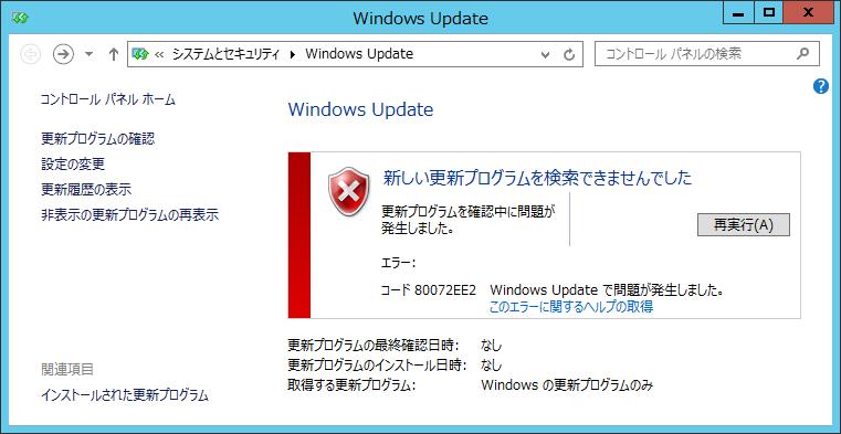 更新プログラムを検索できませんでした 更新プログラムを確認中に問題が発生しました。 エラー:コード 80072EE2