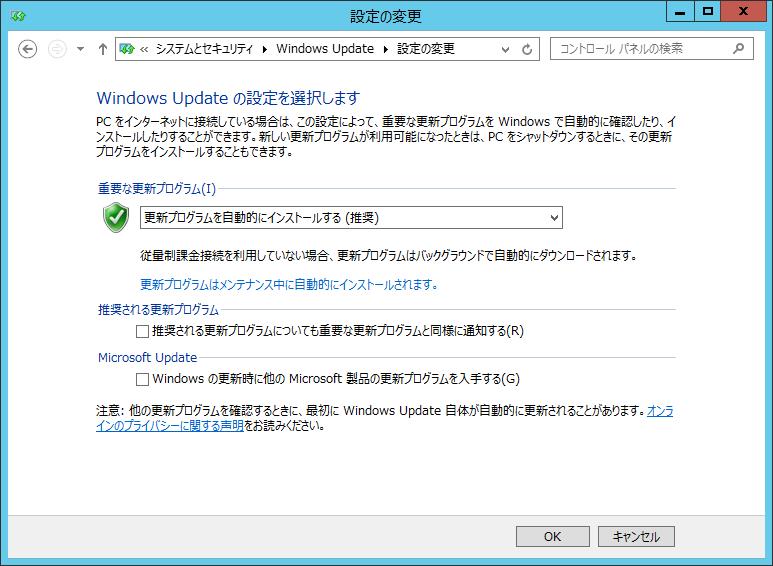 Windows Server 2012 R2 の Windows Update
