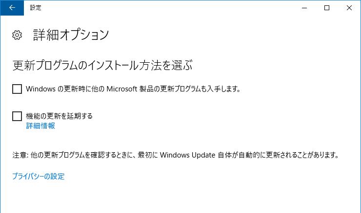 Windows Server 2016 の Windows Update