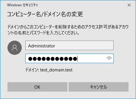 ドメインからこのコンピューターを削除するためのアクセス許可があるアカウントの名前とパスワードを入力してください。