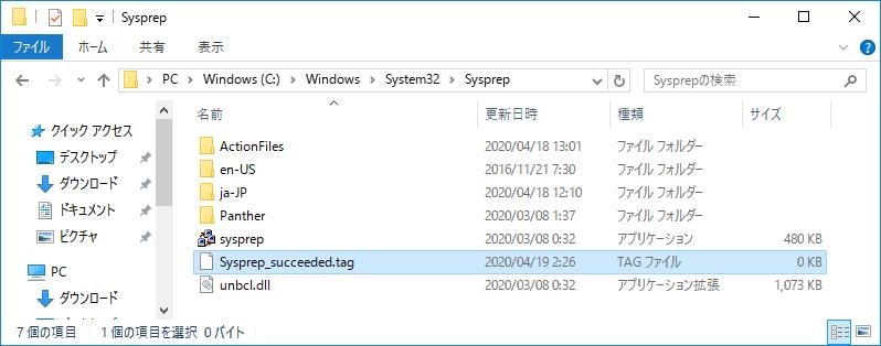Sysprep_succeeded.tag